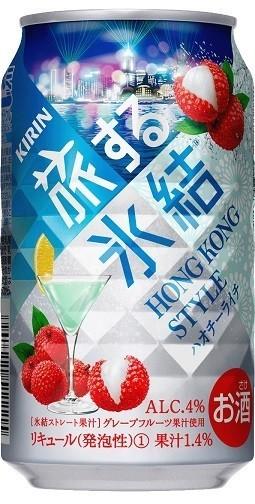 香港のブルーのお酒をアレンジ 「キリン 旅する氷結 ハオチーライチ」発売