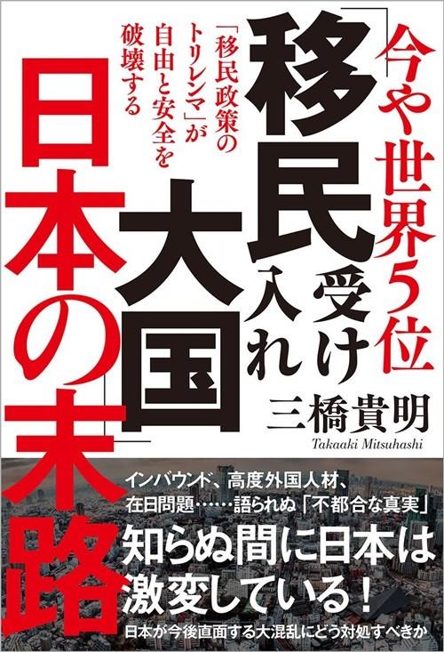 世界第5位の移民受け入れ大国ニッポン 予想される「混乱」は避けられるのか