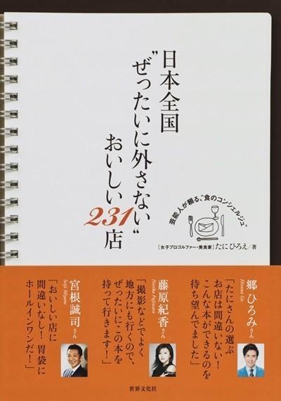 『日本全国ぜったいに外さないおいしい231店』(著者:たにひろえ 世界文化社)