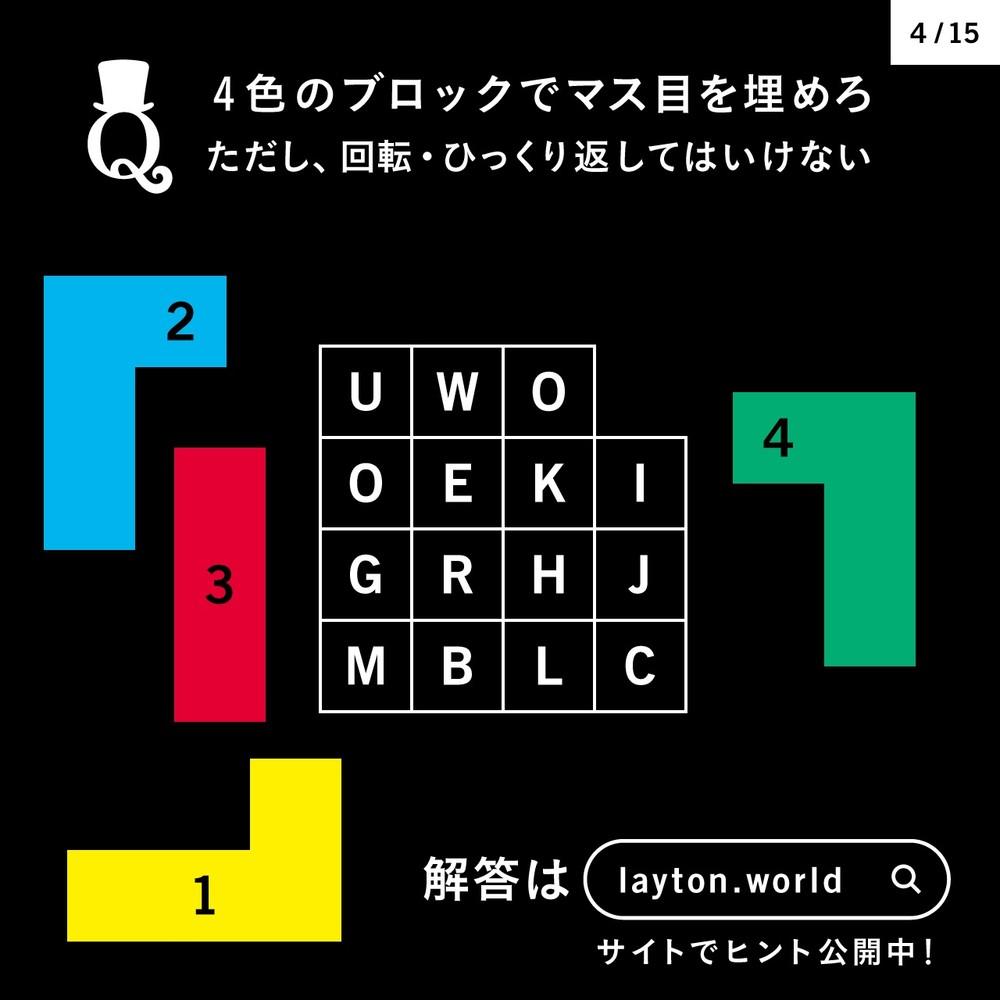 J-CASTトレンドからの出題。解答は「layton.world」から。