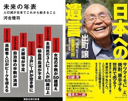 歯止めのきかない日本の人口減少 目をそらさず「奇跡」を起こすには?