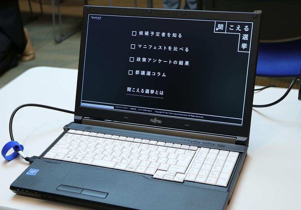 視覚障がい者に「伝わる」情報を届けたい ヤフーの「聞こえる選挙」、東京都議選から始動