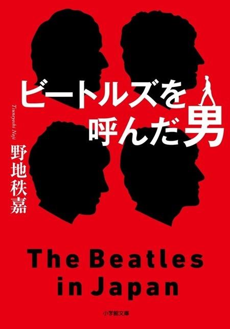 『ビートルズを呼んだ男』(著・野地秩嘉、小学館)