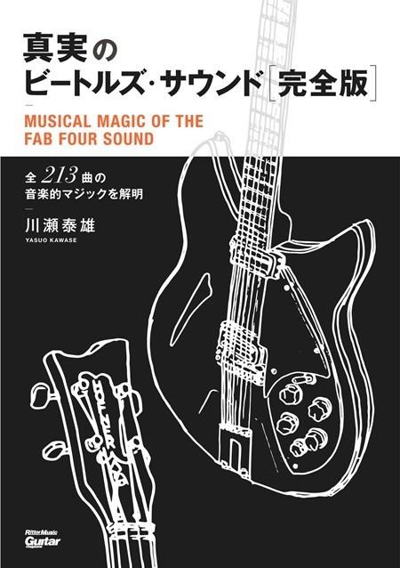 『真実のビートルズ・サウンド完全版 全213曲の音楽的マジックを解明』(著・川瀬泰雄、リットーミュージック)