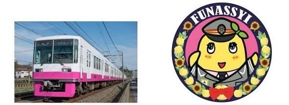 新京成開業70周年とふなっしー地上降臨5周年記念 「ふなっしートレイン」運行開始