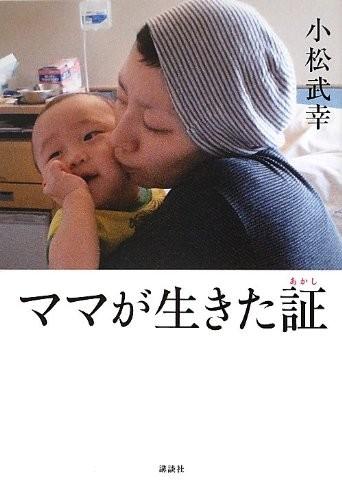 『ママが生きた証』(著者:小松武幸 講談社)