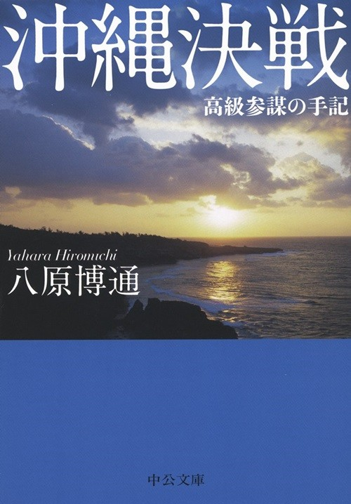 生き残った高級参謀が記した「本当の沖縄戦」―決戦か持久か、真相を知るのはただ1人―