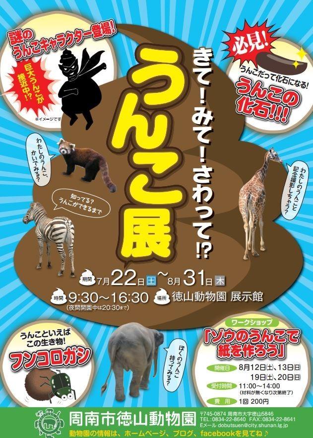 うんこにさわってみて! 徳山動物園で「うんこ展」開催