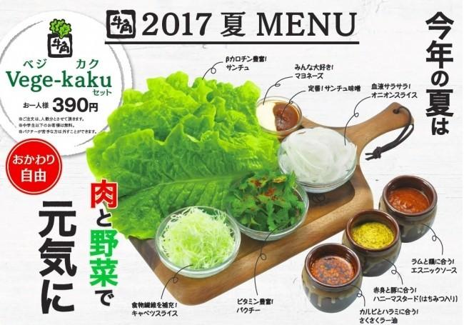 390円で国産野菜とソースが食べ放題! 牛角の「野菜」新メニュー