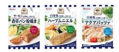 「海鮮マルシェ」シリーズ発売 スパイスやハーブがきいた魚料理を手軽に調理