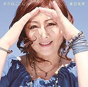 渡辺美里、夏はあといくつあるのだろう  歌い続ける「まだボクはここに」