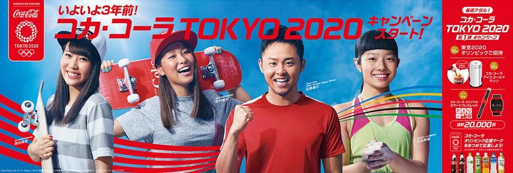 「東京オリンピック」ペア招待券が毎週当たる! 「コカ・コーラTOKYO2020 レッツスタート!」キャンペーン