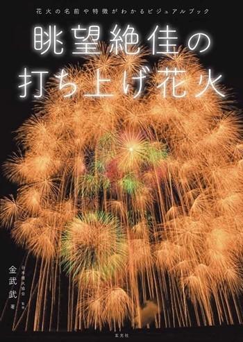 『眺望絶佳の打ち上げ花火』(著・金武 武、監・日本煙火協会、玄光社)