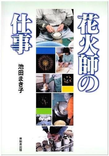 『花火師の仕事』(著・池田まき子、無明舎出版)