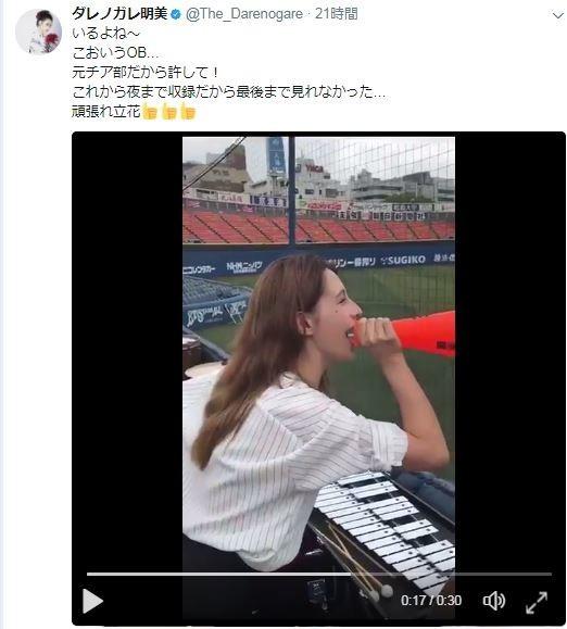 ダレノガレ明美「声出していくよー」 母校応援団に「サプライズ」登場