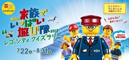 関西私鉄沿線でレゴシティに関するクイズラリー開催 レゴを選んだワケ