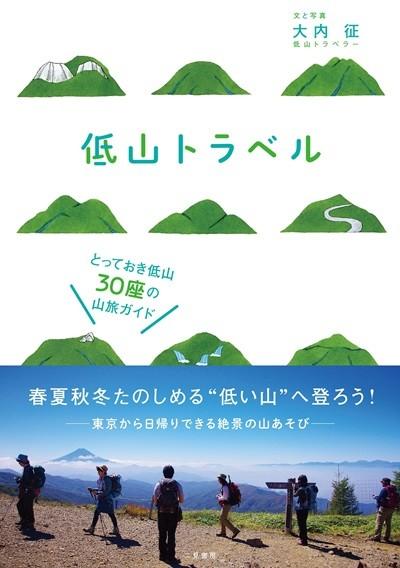 『低山トラベル とっておき低山30座の山旅ガイド』(著者:大内征 二見書房)