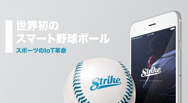 スピードや回転数、ピッチングの質を教えてくれる 計測データもスマホでチェック「スマート野球ボール」