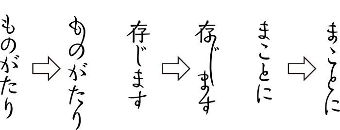 「みちくさ」の連綿体のサンプル