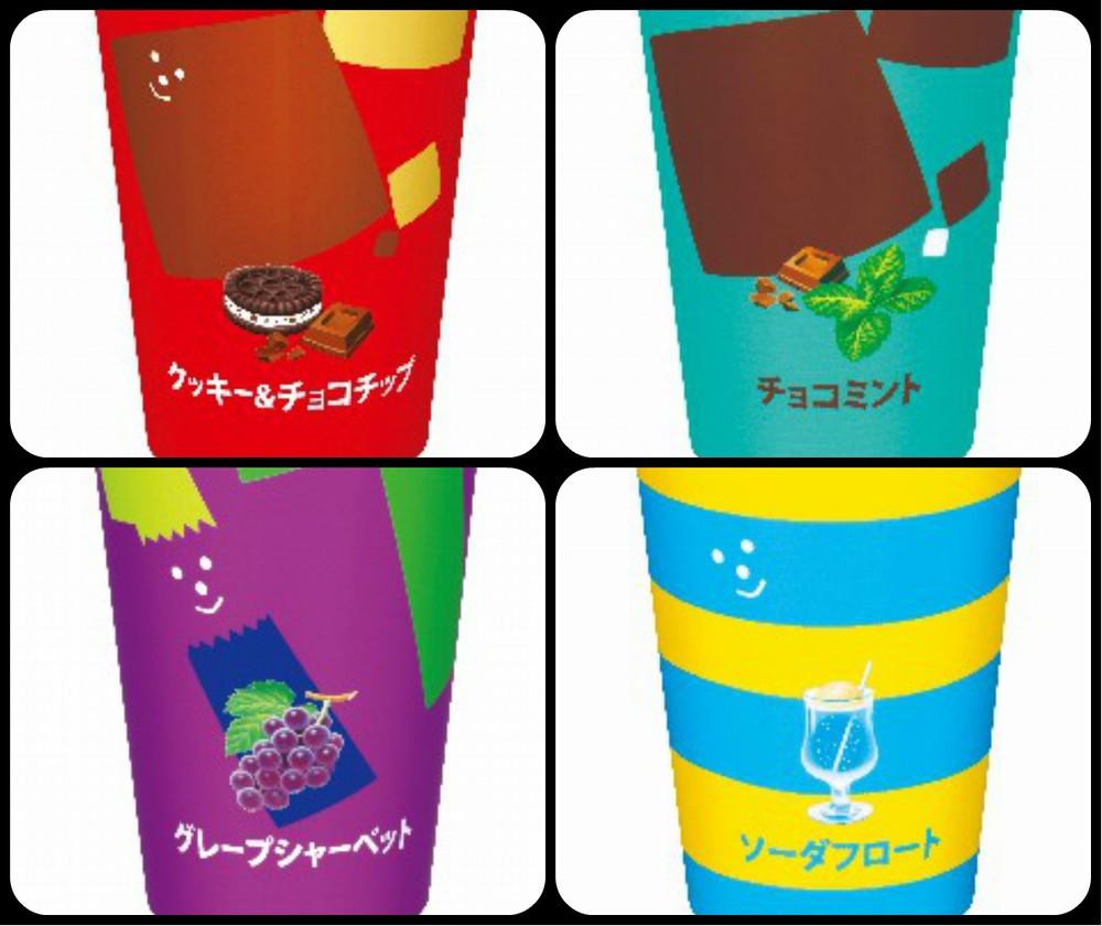 (右上から時計回りに)チョコミント、ソーダフロート、グレープシャーベット、クッキー&チョコチップ3