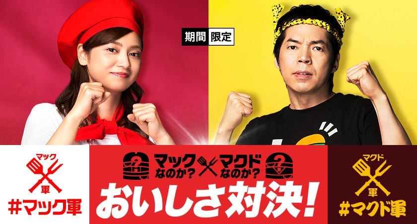 マックなのか?マクドなのか? 「愛称」かけたおいしさ対決キャンペーン、8月4日スタート!