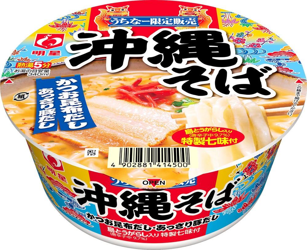 あっさりスープ&モチモチ麺の「沖縄そば」 沖縄限定カップめんがリニューアル