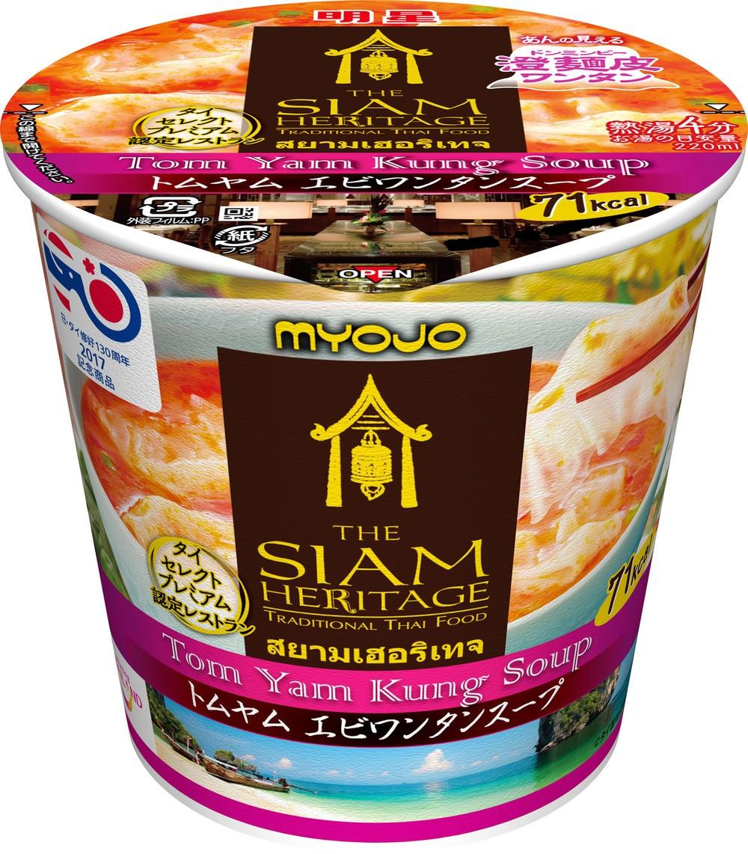 日本・タイ修好130周年記念 タイ政府認定レストラン監修の「トムヤムエビワンタンスープ」