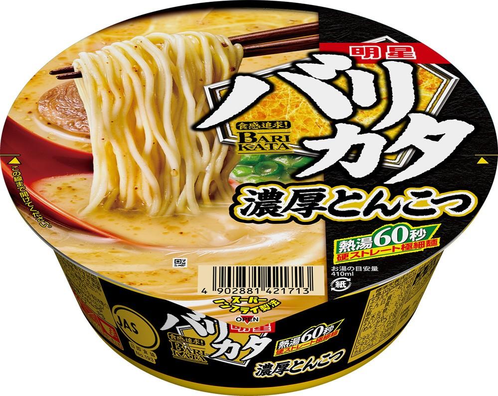 お店らしい粉っぽい「バリカタ」食感 クリーミーなとんこつスープのカップめん