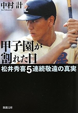 『甲子園が割れた日 松井秀喜5連続敬遠の真実』(著・中村計、新潮社)
