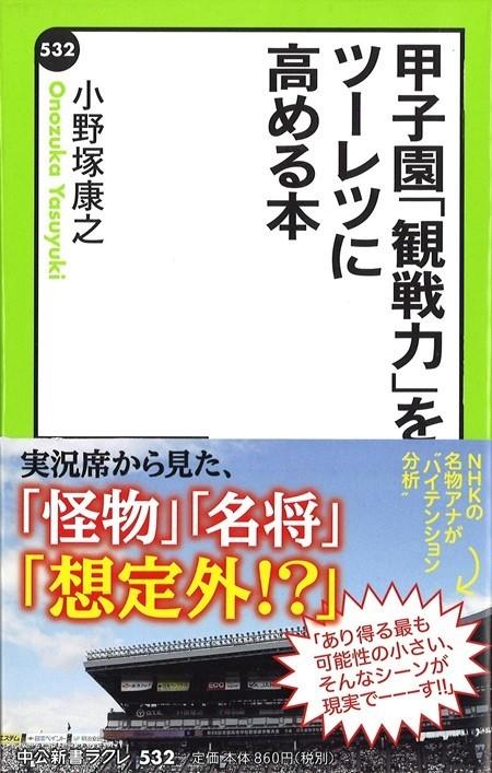 『甲子園「観戦力」をツーレツに高める本』(著・小野塚康之、中央公論新社)
