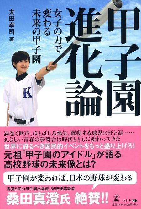 『甲子園進化論 女子の力で変わる未来の甲子園』(著・太田幸司、幻冬舎)