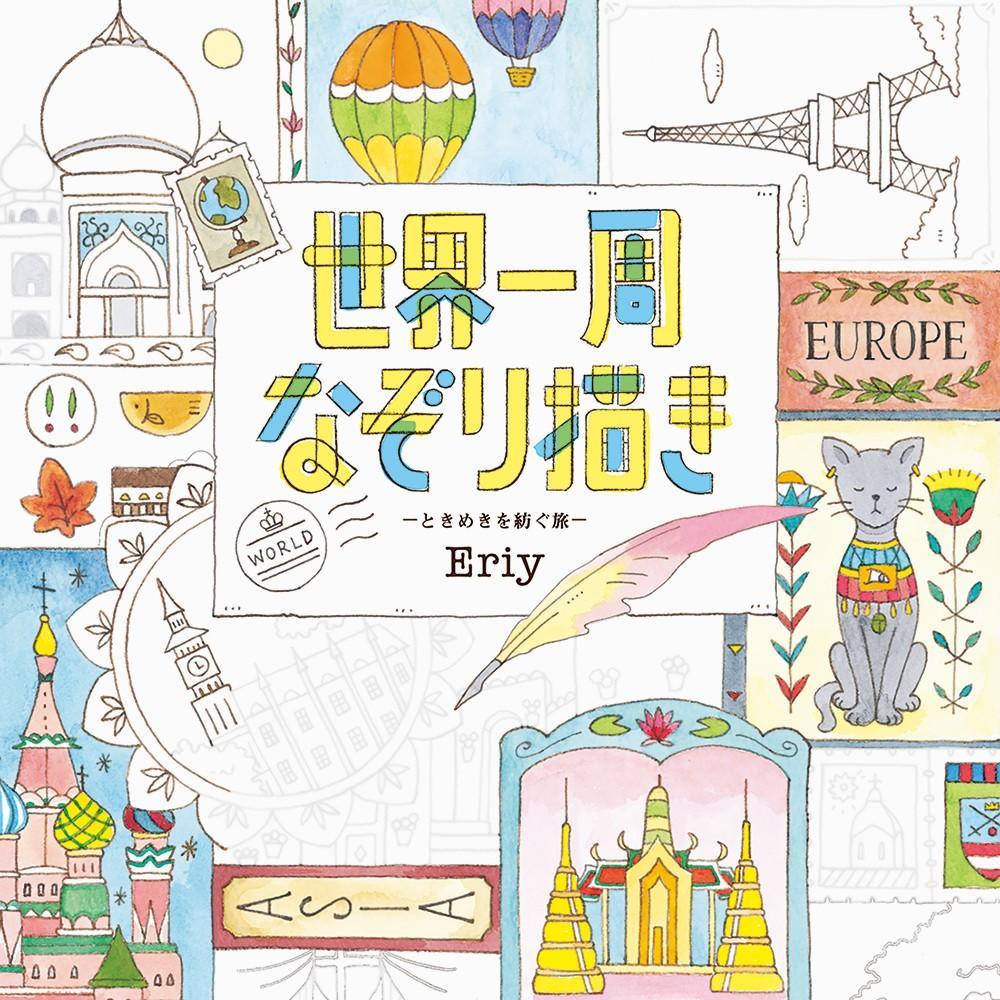 一冊で世界一周の旅 47か国の風景や建物をひたすらなぞり描きする本が登場