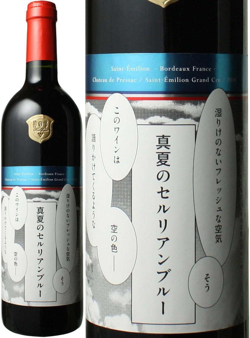 「神の雫」のオリジナルワインが発売 漫画の世界観を再現......真夏のセルリアンブルー!?