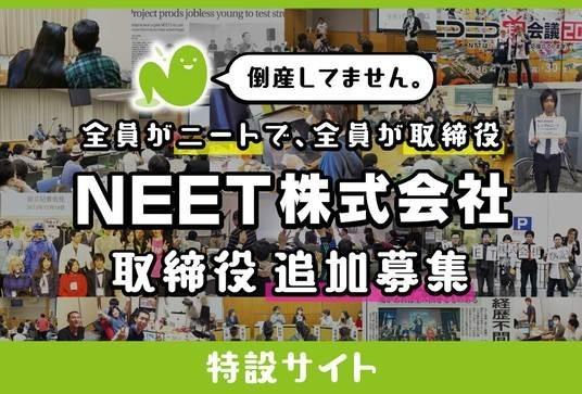 【行くしか】全員がニートで取締役の「NEET株式会社」が新たに取締役(ニート)を募集