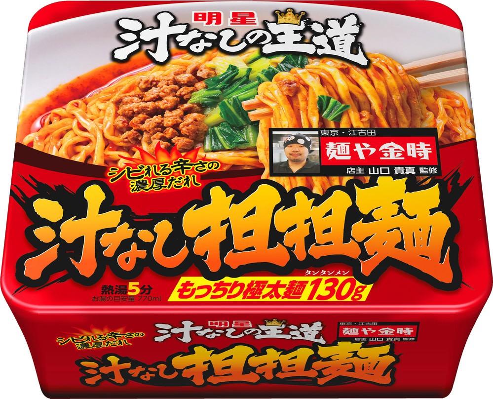 江古田「麺や金時」の「汁なし担担麺」がカップ麺に もう行列に並ばなくていい!?