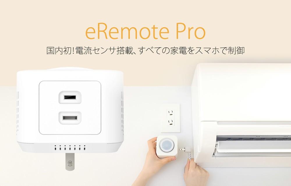 多すぎリモコンが1台に スマホで操作できるデバイス「eRemote pro」