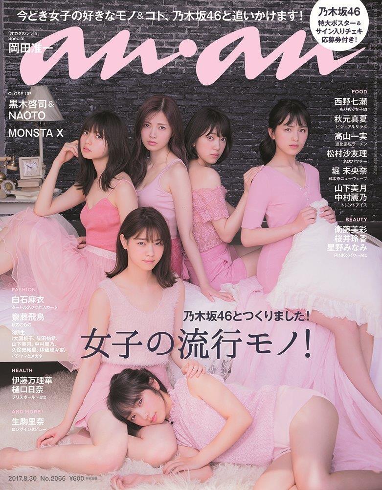 乃木坂46が「anan」をジャック 撮りおろしのパジャマ姿など全67ページの大特集