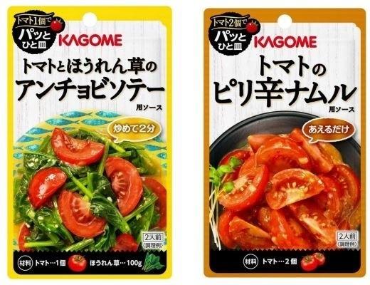 【時短レシピ】トマトがパッと副菜になる「トマトのピリ辛ナムル用ソース」