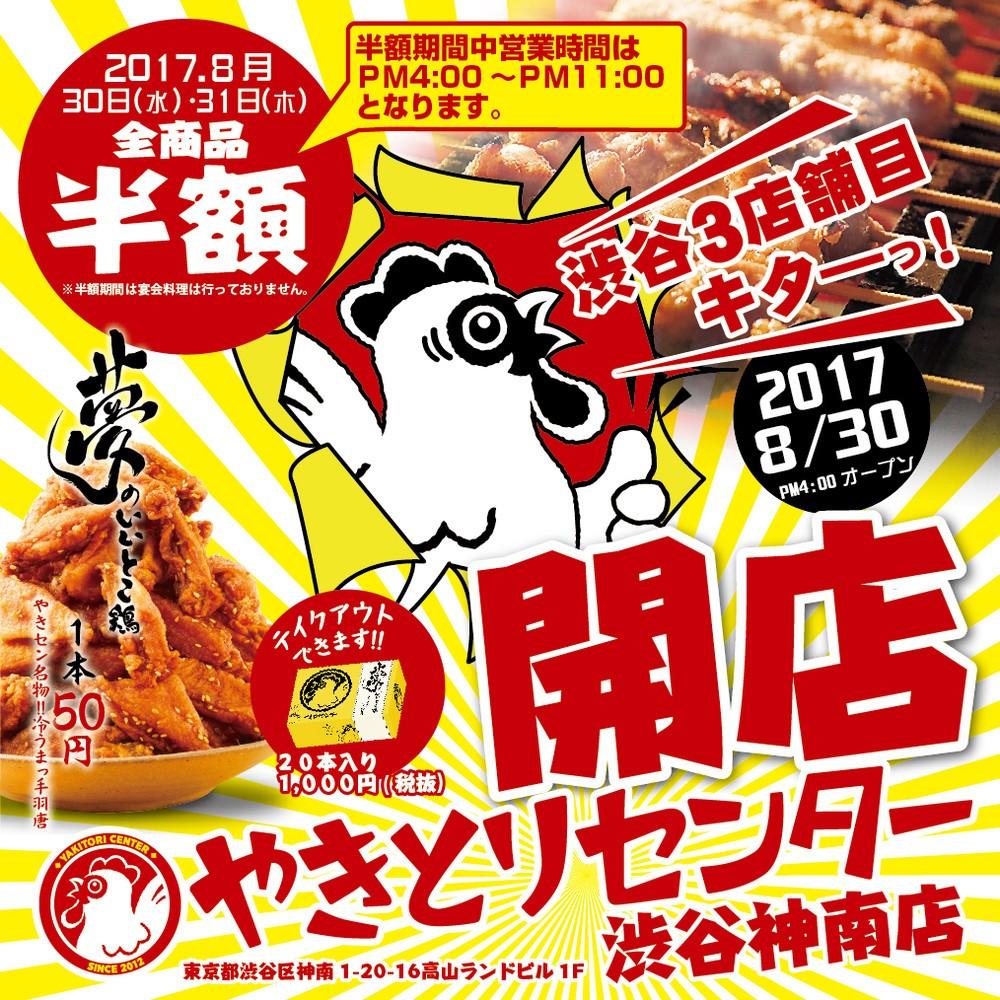2日間は全品半額! 「やきとりセンター」渋谷神南店、8月30日オープン