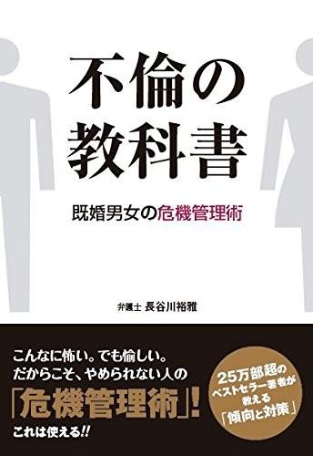 『不倫の教科書 既婚男女の危機管理術』(著・長谷川裕雅、イースト・プレス)