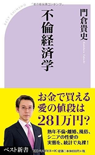 『不倫経済学』(著・門倉貴史、ベストセラーズ)