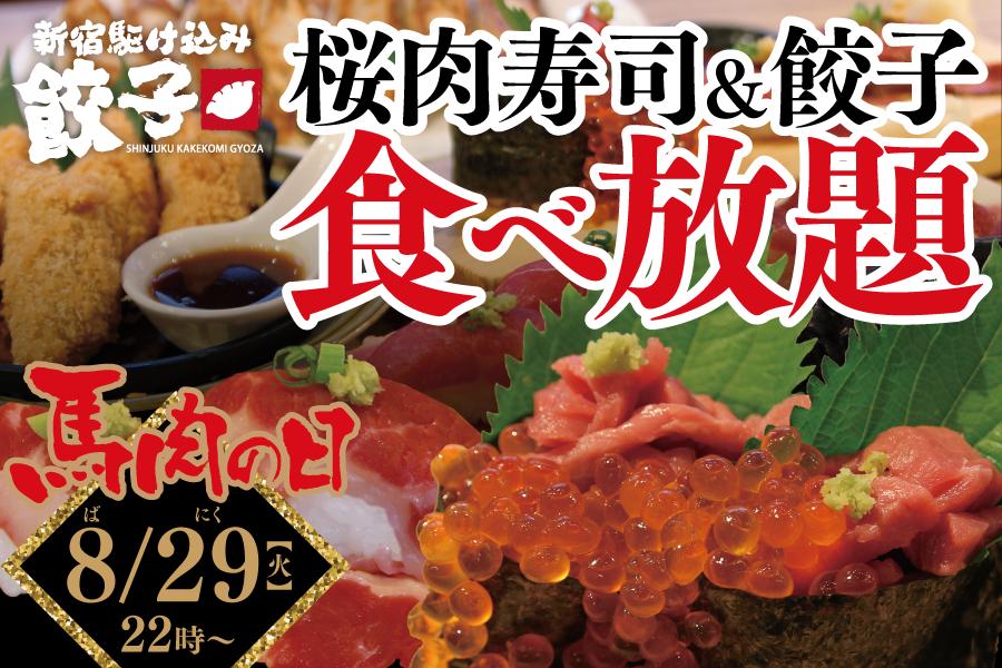 ちょっと新宿行ってくる! 馬肉寿司と名物餃子が829円で食べ放題【馬肉の日】