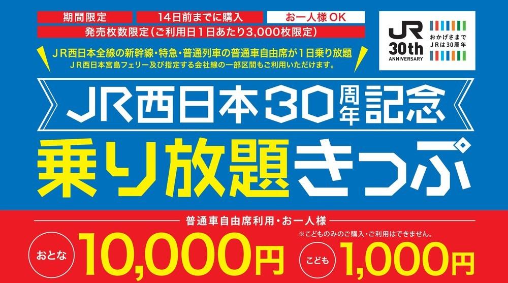「JR西日本」1万円の乗り放題きっぷ発売 新幹線も特急もだと......!?