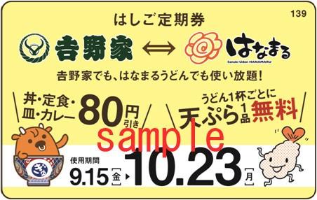 【買うしか】吉野家とはなまるうどんの超得定期券 いつでも何度でも80円引き&天ぷら1品無料