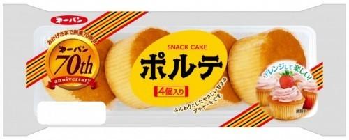【昭和世代に朗報】口でとけるしっとりケーキ「ポルテ」が復活 食べきりやすい4個入に
