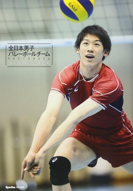 『全日本男子バレーボールチーム PHOTO BOOK コートの貴公子たち』(著・スポルティーバ編集部、集英社)
