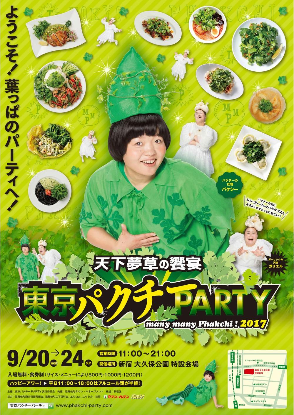 パクチーマニア歓喜! 世界10店舗のパクチー料理が並ぶ「東京パクチーPARTY」