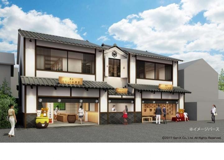 和×リラックマカフェ「嵐山 りらっくま茶房」オープン コンセプトははちみつ