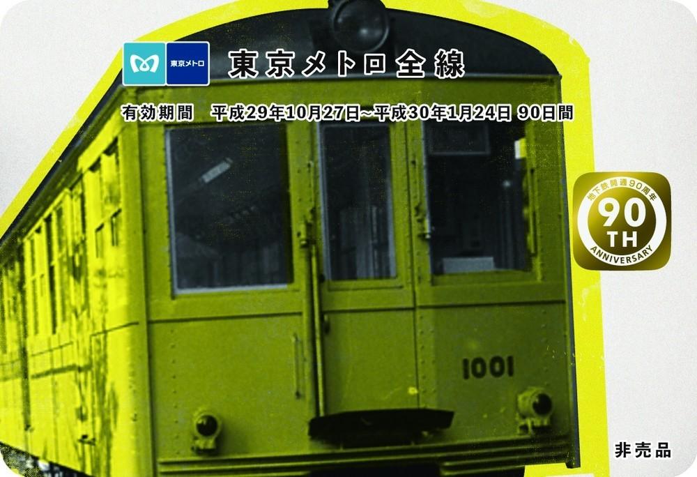 【これは神】東京メトロ90日間乗り放題の最強パス爆誕! 180人に当たるぞ