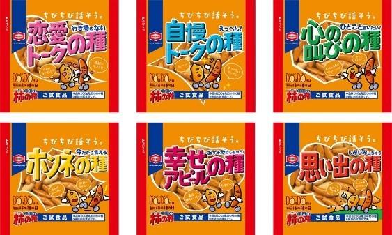 「亀田の柿の種」カフェがオープン 「行き場のない恋愛トークの種」手に入るかも?